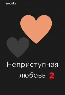 """Книга. """"Неприступная любовь 2"""" читать онлайн"""