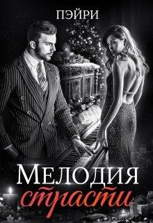 """Книга. """"Мелодия страсти"""" читать онлайн"""