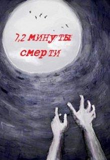 """Книга. """"7,2 минуты смерти"""" читать онлайн"""