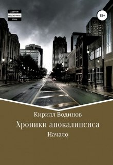 """Книга. """"Хроники Апокалипсиса"""" читать онлайн"""
