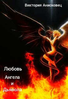 """Книга. """"Любовь Ангела и Дьявола"""" читать онлайн"""