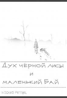 """Книга. """"Дух чёрной лисы и маленький Бай"""" читать онлайн"""