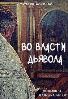 "Книга. ""Во власти Дьявола"" читать онлайн"