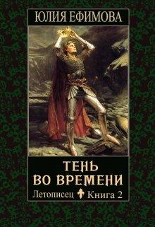 """Книга. """"Летописец. Книга 2. Тень во времени"""" читать онлайн"""