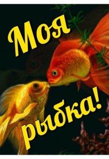 """Книга. """"Моя рыбка!"""" читать онлайн"""