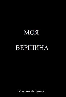 "Книга. ""Моя вершина"" читать онлайн"