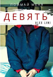 """Книга. """"Девять (18+)"""" читать онлайн"""