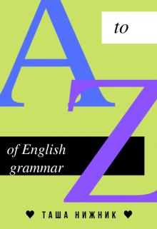 "Книга. ""English grammar. / Англ. грамматика"" читать онлайн"