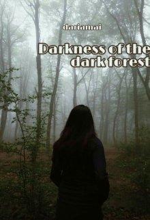 """Книга. """"Мрак темного леса"""" читать онлайн"""
