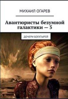"Книга. ""Дочери богатырей"" читать онлайн"