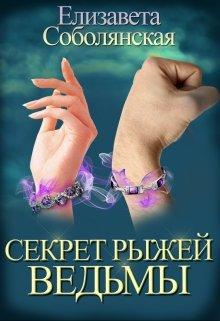 """Книга. """"Секрет рыжей ведьмы"""" читать онлайн"""
