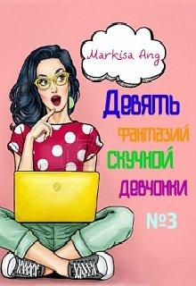 """Книга. """"Девять фантазий скучной девчонки. Фантазия №3"""" читать онлайн"""