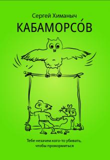 """Книга. """"Кабаморсо́в"""" читать онлайн"""