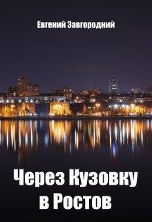 """Книга. """"Через Кузовку в Ростов"""" читать онлайн"""