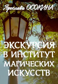 """Книга. """"Экскурсия в институт магических наук"""" читать онлайн"""