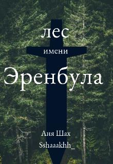 """Книга. """"лес имени Эренбула"""" читать онлайн"""