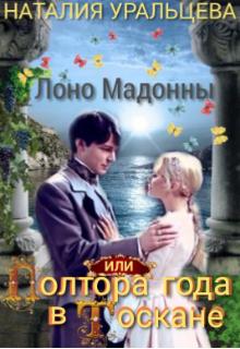 """Книга. """"Лоно Мадонны, или Полтора года в Тоскане"""" читать онлайн"""