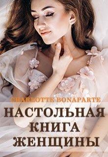 """Книга. """"Настольная книга женщины. Обрати на себя внимание"""" читать онлайн"""