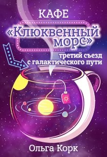 """Книга. """"Кафе """"Клюквенный морс"""", третий съезд с  галактического пути"""" читать онлайн"""