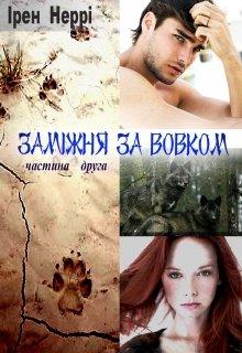 """Книга. """"Заміжня за вовком. Частина друга"""" читати онлайн"""