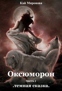 """Книга. """"Оксюморон. Часть 1. Темная сказка"""" читать онлайн"""