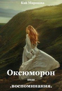 """Книга. """"Оксюморон. Кода. Воспоминания"""" читать онлайн"""