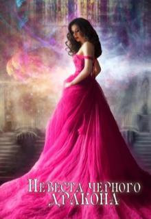 """Книга. """"Невеста чёрного дракона"""" читать онлайн"""