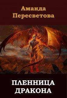 """Книга. """"Пленница Дракона"""" читать онлайн"""