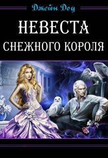 """Книга. """"Невеста снежного короля"""" читать онлайн"""