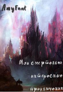 """Книга. """"Мои смертельно интересные приключения"""" читать онлайн"""