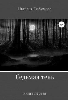 """Книга. """"Седьмая тень"""" читать онлайн"""