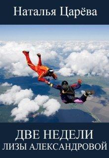 """Книга. """"Две недели Лизы Александровой"""" читать онлайн"""