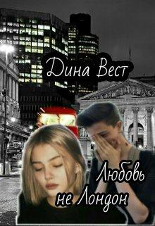 """Книга. """"Любовь не Лондон"""" читать онлайн"""