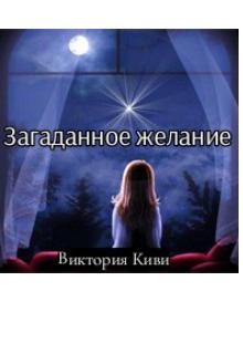 """Книга. """"Загаданное желание """" читать онлайн"""