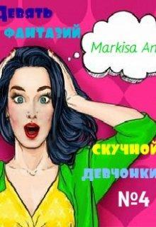 """Книга. """"Девять фантазий скучной девчонки. Фантазия №4"""" читать онлайн"""