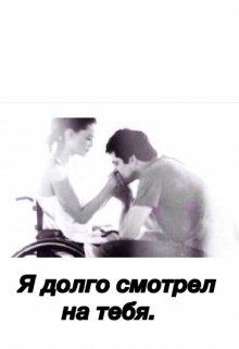 """Книга. """"Я долго смотрел на тебя..."""" читать онлайн"""