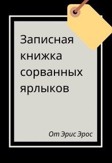 """Книга. """"Записная книжка сорванных ярлыков"""" читать онлайн"""
