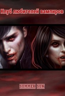 """Книга. """"Клуб любителей вампиров"""" читать онлайн"""