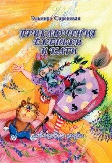 "Книга. ""Приключения Ёженьки  и Кати"" читать онлайн"
