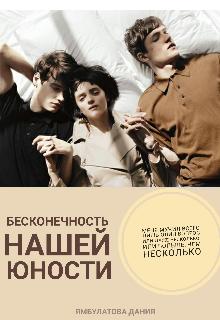 """Книга. """"Бесконечность нашей юности """" читать онлайн"""