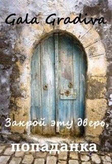"""Книга. """"Закрой эту дверь, попаданка"""" читать онлайн"""