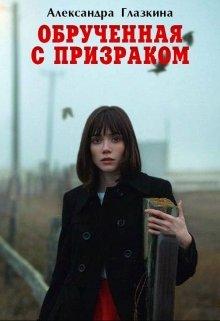 """Книга. """"Обрученная с призраком"""" читать онлайн"""