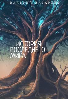 """Книга. """"История последнего мира"""" читать онлайн"""
