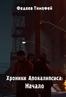 """Книга. """"Хроники Апокалипсиса: Начало"""" читать онлайн"""
