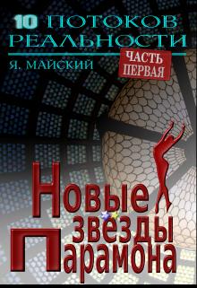 """Книга. """"Новые звёзды Парамона"""" читать онлайн"""