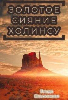 """Книга. """"Золотое сияние Холинсу"""" читать онлайн"""