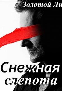 """Книга. """"Снежная Слепота"""" читать онлайн"""
