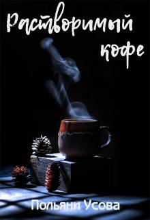 """Книга. """"Растворимый кофе"""" читать онлайн"""