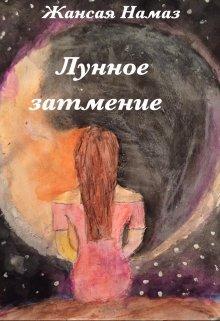 """Книга. """"Лунное затмение"""" читать онлайн"""