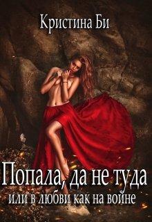 "Книга. ""Попала, да не туда Или в любви, как на войне"" читать онлайн"